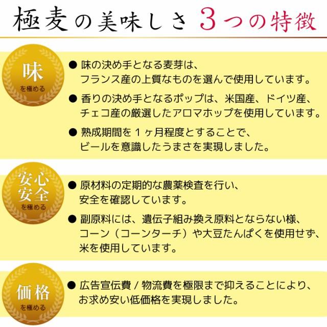 新ジャンル 極麦プレミアム 350ml×6本入 お試しセット【送料無料】 第3のビール