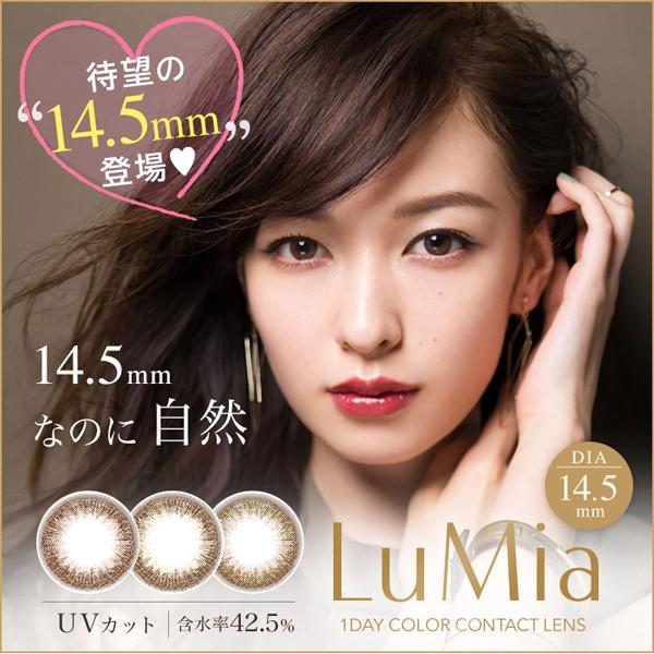 度あり度なし14.5mmカラコン 10枚 LuMia 1day ルミアワンデー 1DAY 森絵梨佳 もりえりか ナチュラル ブラウン ベージュ ピンク ヌーディ
