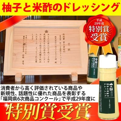 【送料無料】柚子と米酢のドレッシング