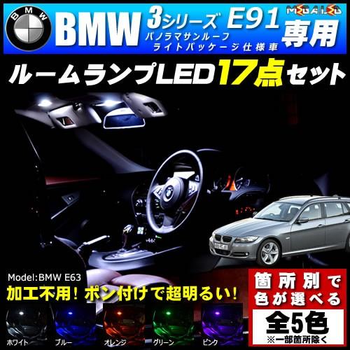 保証付 BMW 3シリーズ E91 前期 後期 パノラマサンルーフ ライトパッケージ車 専用★LEDルームランプ17点セット★発光色は5色【メガLED】