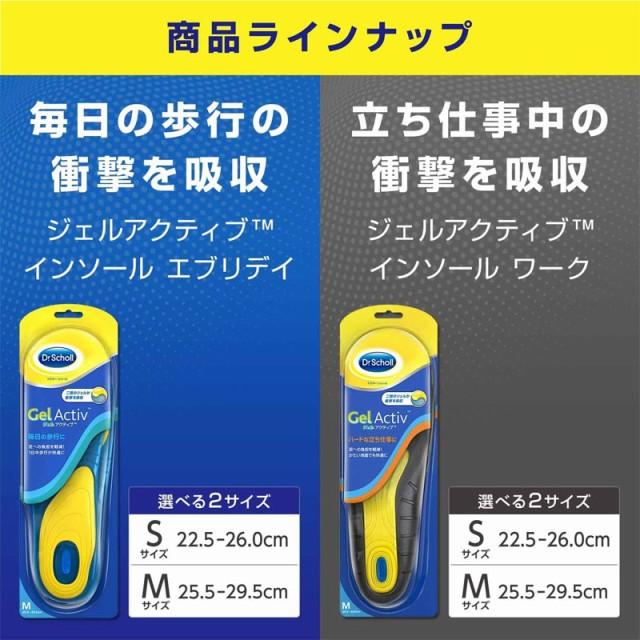 送料無料 【Dr.shcoll ドクターショール ジェルアクティブ インソール ワーク Sサイズ(22.5~26cm)】