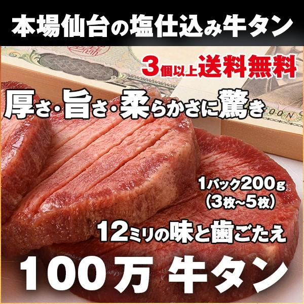 【3個以上で送料無料】100万牛タン:厚切り牛タンステーキ 塩仕込み12mmスライス 200g