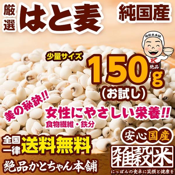 雑穀 はと麦 150g 厳選国産 お試しサイズ 送料無料