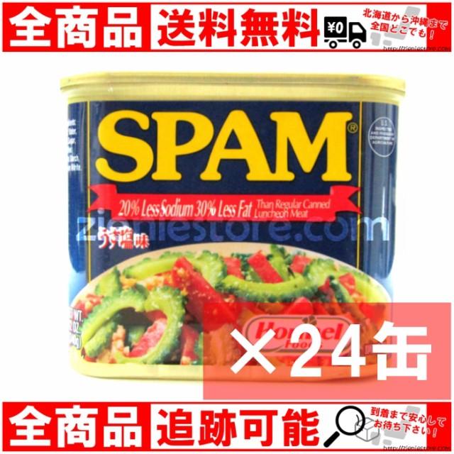 SPAM(スパム) うす塩×24缶 沖縄 土産 送料無料 人気 おすすめ