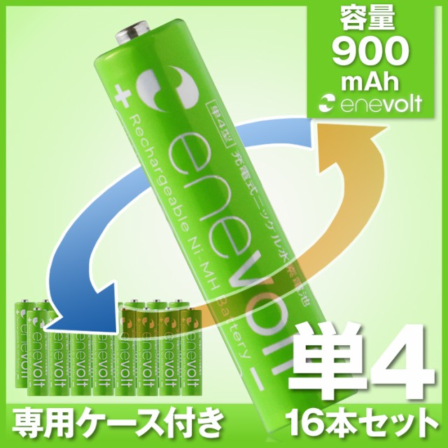 充電池 単4形 16本セット エネボルト enevolt 900mah 送料無料 ケース付