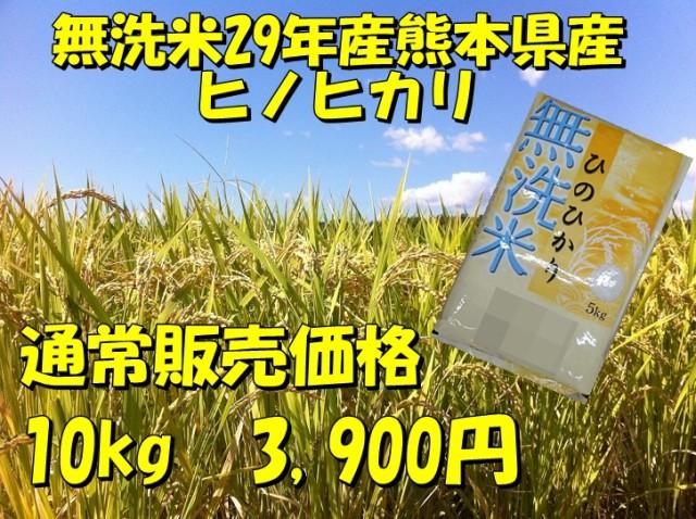 【無洗米】新米29年産九州熊本県産無洗米ヒノヒカリ10kg/5kg×2個/ひのひかり/白米/くまもとのお米【単独発送、他の商品同封不可】