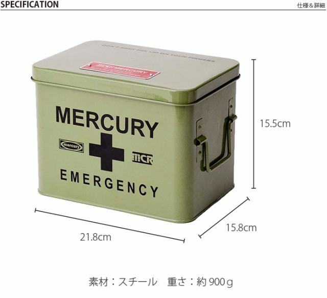 救急箱 おしゃれ MERCURY マーキュリー エマージェンシーボックス 薬箱 救急ボックス ファーストエイドボックス