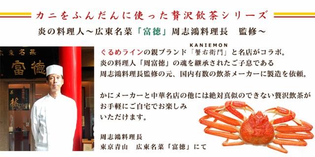 富徳 周志鴻料理長監修 かに屋のカニ飲茶 ずわい蟹入り特製 蟹包子