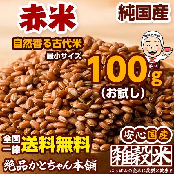 雑穀 赤米 100g 厳選国産 お試しサイズ 送料無料