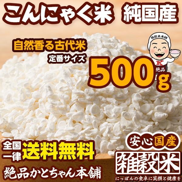 雑穀 こんにゃく米 500g 厳選国産 定番サイズ 送料無料