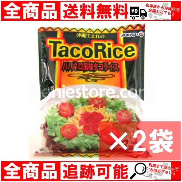 ハバネロ風味 タコライス(6人前) 沖縄 土産 送料無料 人気 おすすめ