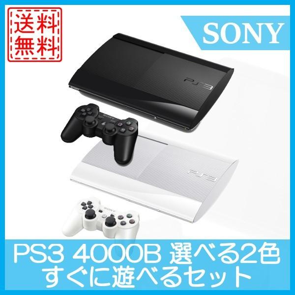 【中古】PS3 250GB 本体 すぐに遊べるセット 選べる2色 ソニー 送料無料