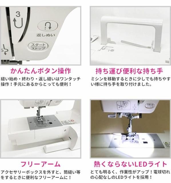 ミシン 本体 初心者 自動糸調子ジャノメ JANOME コンピューターミシン JN-51