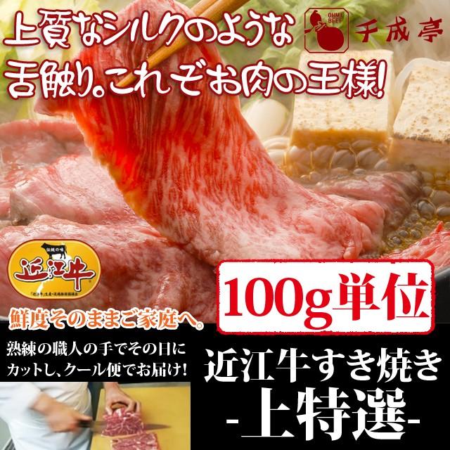 牛肉 すき焼き 近江牛 上特選 100g単位 便利な小分け対応 のし対応可能