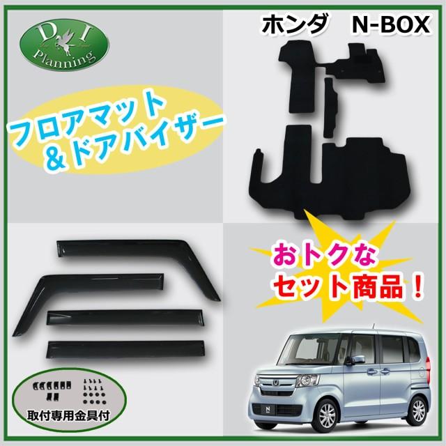 ホンダ N-BOX JF3 JF4 フロアマット & ドアバイザー DXシリーズ N-BOX CUSTOM  社外新品 自動車マット カー用品