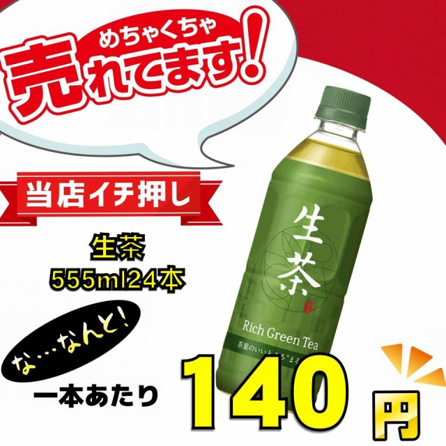 生茶 キリン 555ml ペット 1ケース 24本入