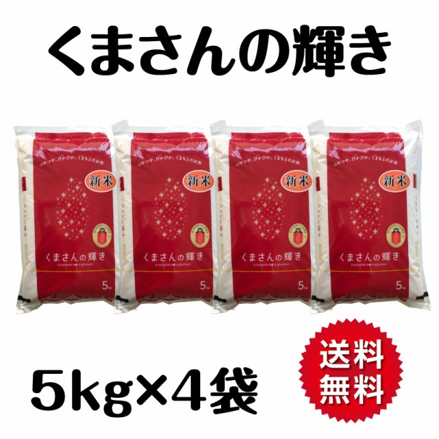 くまさんの輝き 20kg(5kg×4袋) 全国送料無料 29年産 100%熊本産