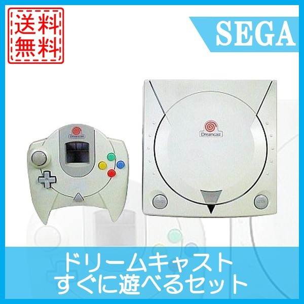 【中古】ドリームキャスト 本体 中古 HKT5100 送料無料 すぐに遊べるセット