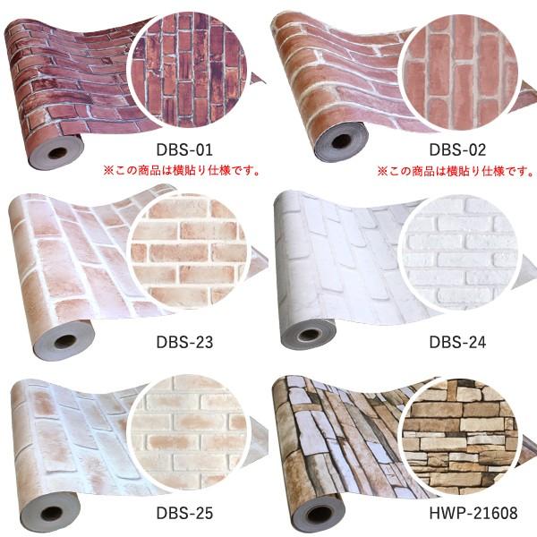 【送料無料】壁紙 シール 貼ってはがせる壁紙 レンガ 5mパック コンクリート リメイクシート シール壁紙