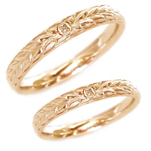 【国産】 ハワイアンジュエリー ペアリング 2本セット ピンクゴールドk18 結婚指輪 マリッジリング ダイヤモンド K18pg マイレ, 石川市 eb5a4204