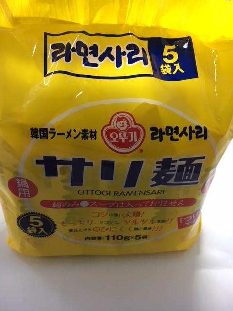 サリ麺 110g*5個