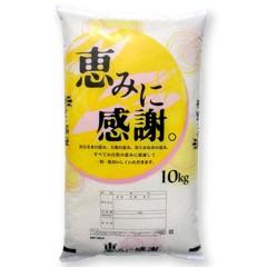 米10kg あさひの夢 29年栃木県産 送料別途 ※日本全国配送可能