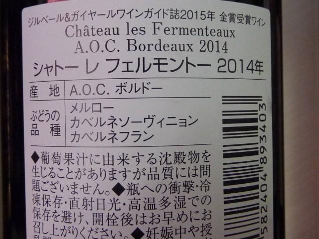 特売 金賞受賞 シャトー レ フェルモントー 2014