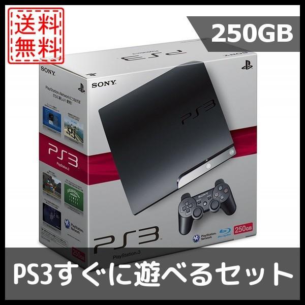 【中古】PlayStation3 本体 250GB CECH-2000B すぐに遊べるセット ソニー 中古