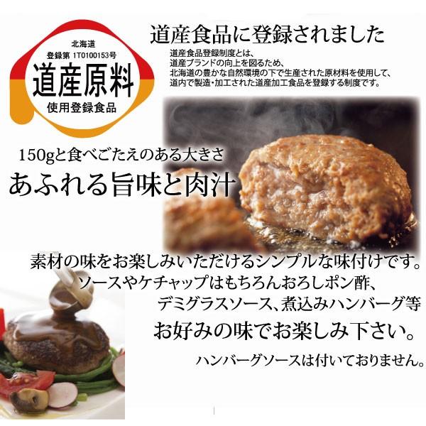 穴のあいたビーフハンバーグ150g1個//2個以上お買い上げで送料特典あり/国産 、北海道産牛、合成添加物無添加