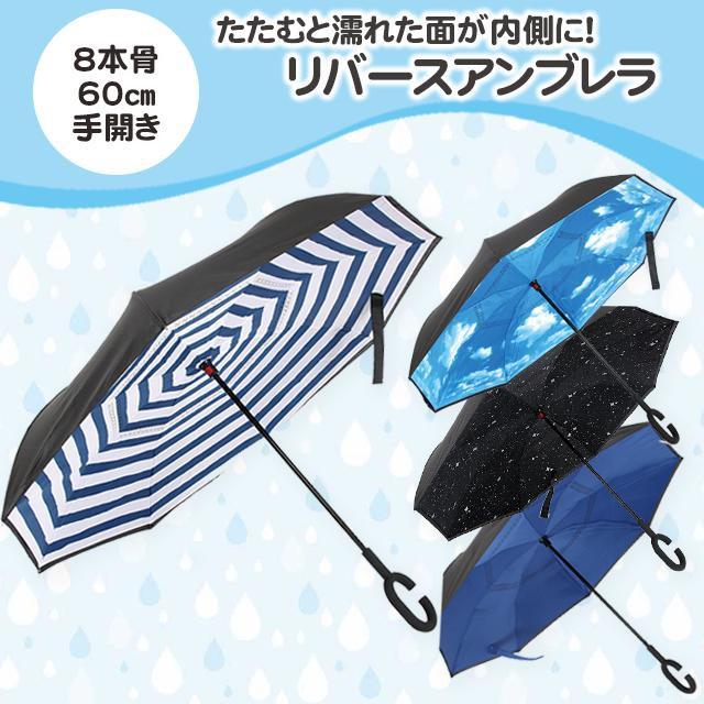 【雨傘】『リバースアンブレラ』 60cm 手開き【送料無料(手数料別)】