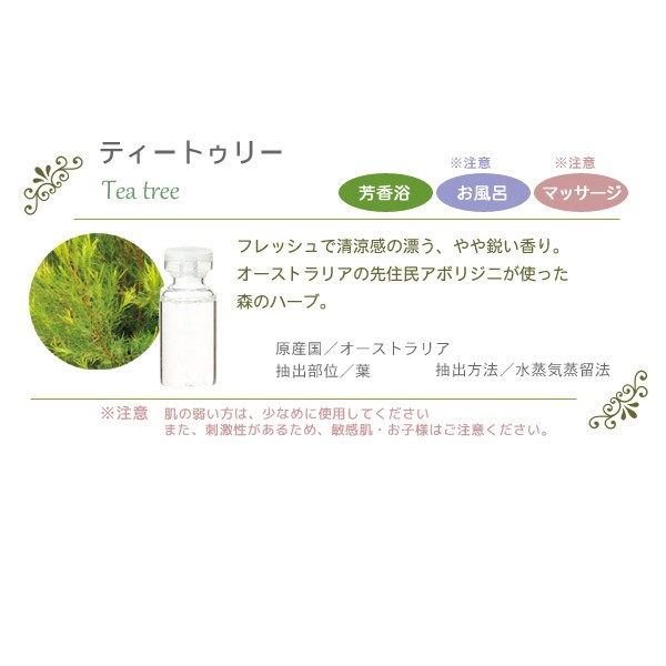 送料無料 生活の木 エッセンシャルオイル 精油 3ml 5個セット アロマ ラベンダー ベルガモット グレープフルーツ イランイラン