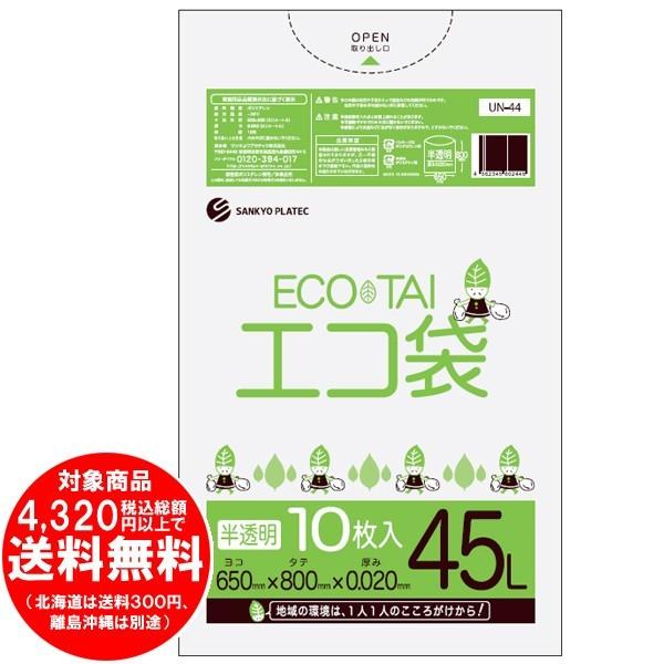 エコ袋 ゴミ袋 45L 650x800x0.020厚 半透明 10枚 UN-42 [f]