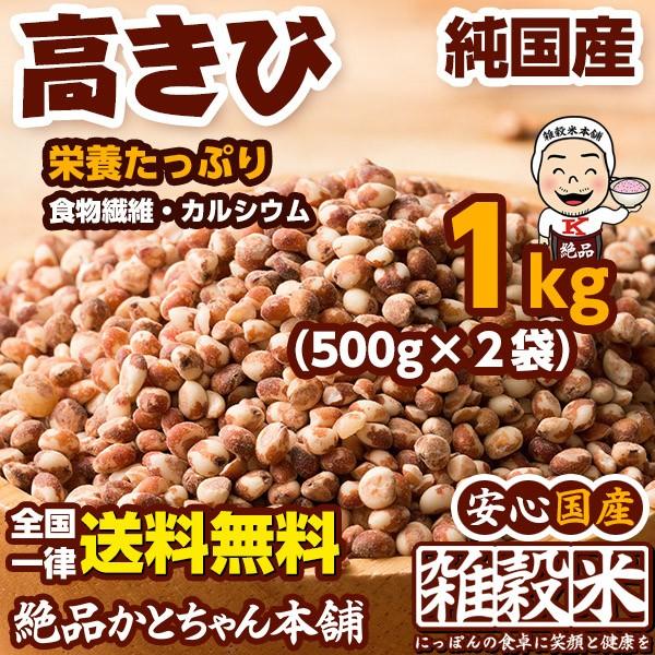 雑穀 高黍(きび)  1kg(500g×2袋) たかきび コーリャン 国産 送料無料