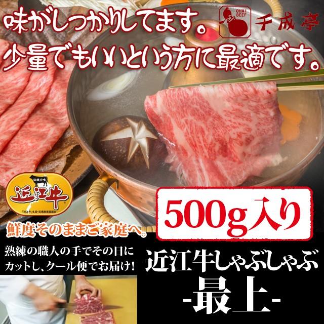 牛肉 しゃぶしゃぶ 近江牛 最上 500g入り