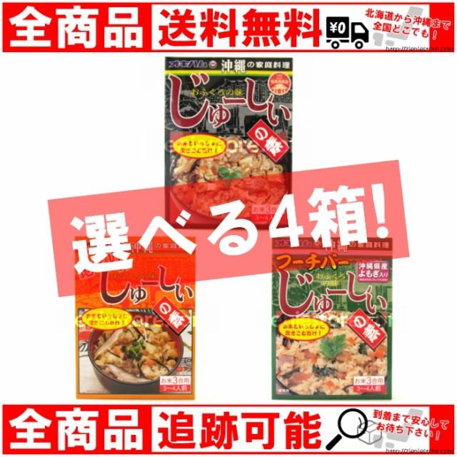 じゅーしぃの素 お好きな4箱!(お米12合分/12~16人前) 沖縄 土産 送料無料 人気 おすすめ