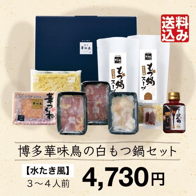 【公式】博多 華味鳥の白もつ鍋セット(水たき風 3~4人前)国産/九州産