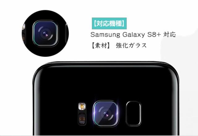 Samsung Galaxy S8+ カメラ保護フィルム