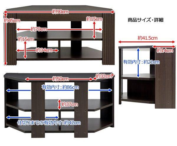 コーナーテレビ台 幅90cm 液晶テレビ テレビ台 Blu-ray デッキ収納 テレビボード - エイムキューブ画像5