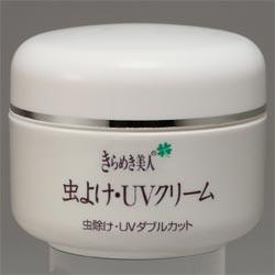 UVカット&虫除けクリーム きらめき美人Q10 2個セット