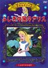 世界名作アニメ DVD10枚・ふしぎの国のアリス