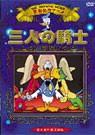 世界名作アニメ DVD10枚・三人の騎士