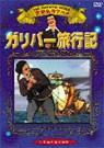 世界名作アニメ DVD10枚・ガリバー旅行記