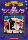 世界名作アニメ DVD10枚・シンデレラ