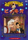 世界名作アニメ DVD10枚・ピノキオ