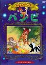 世界名作アニメ DVD10枚・バンビ