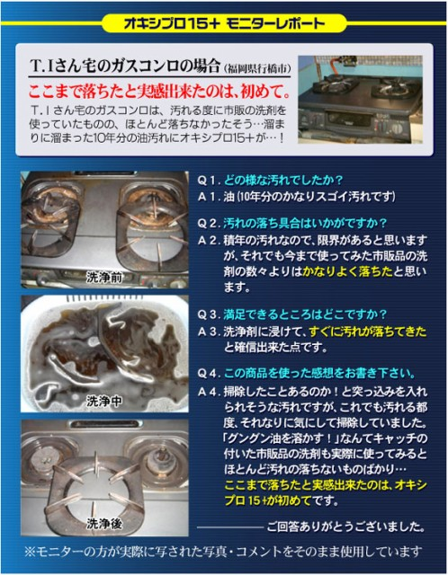 未来型洗剤 オキシプロ15+ ガスコンロ