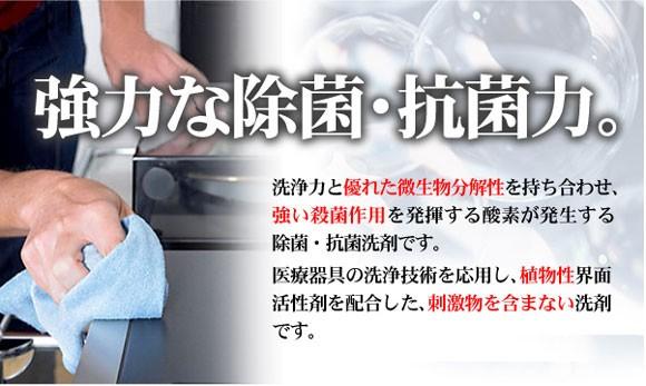 未来型洗剤 オキシプロ15+ 強力な除菌・抗菌力