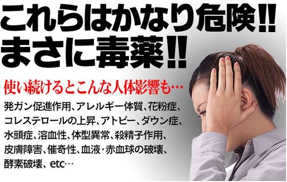 未来型洗剤 オキシプロ15+ かなり危険!