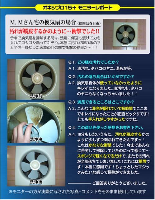 未来型洗剤 オキシプロ15+ 換気扇