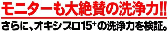 未来型洗剤 オキシプロ15+